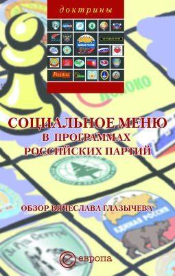 Обложка книги  - Социальное меню в программах российских партий