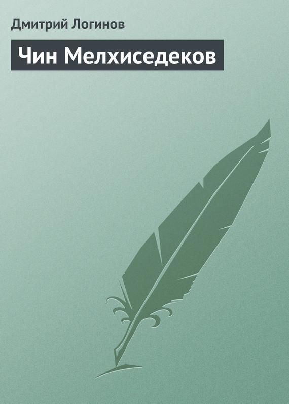 Обложка книги  - Чин Мелхиседеков