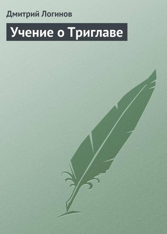 Обложка книги  - Учение о Триглаве