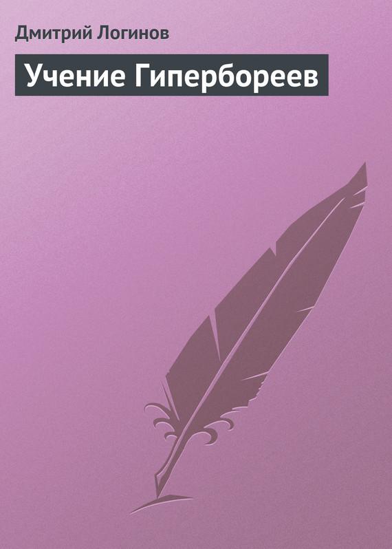 Обложка книги  - Учение Гипербореев