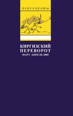Обложка книги  - Киргизский переворот
