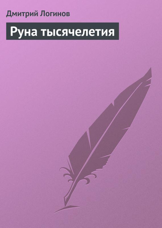 Обложка книги  - Руна тысячелетия