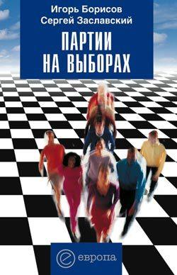 Обложка книги  - Партии на выборах