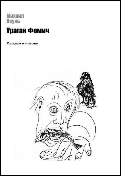 Обложка книги  - Андрогин
