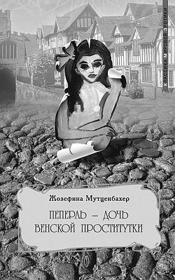 Обложка книги  - Пеперль – дочь Жозефины