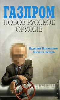 Обложка книги  - Газпром. Новое русское оружие