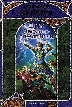 Обложка книги  - Пути Звезднорожденных