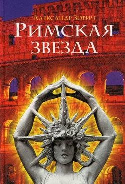 Обложка книги  - Римская звезда