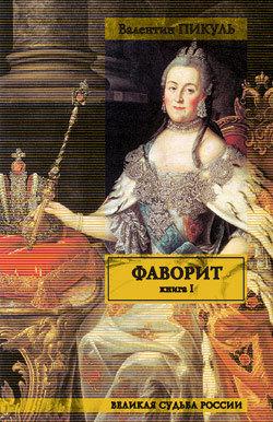 Обложка книги  - Фаворит. Том 1. Его императрица
