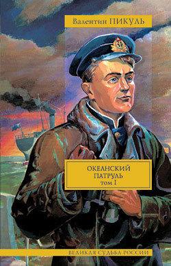 Обложка книги  - Океанский патруль. Том 1. Аскольдовцы