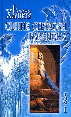 Обложка книги  - Синие стрекозы Вавилона