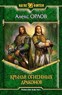 Обложка книги  - Крылья огненных драконов