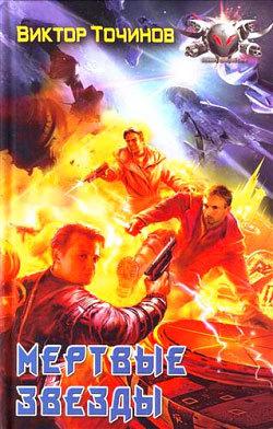 Обложка книги  - Мёртвые звезды
