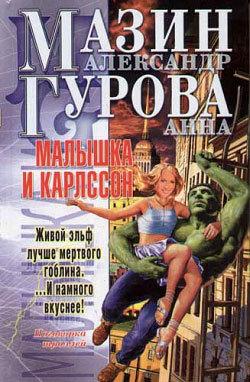 Обложка книги  - Малышка и Карлссон