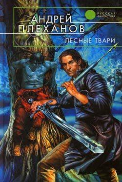 Обложка книги  - Лесные твари