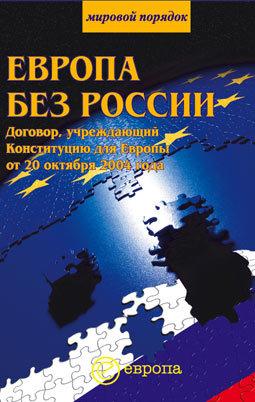 Обложка книги  - Европа без России