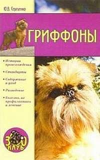 Обложка книги  - Гриффоны