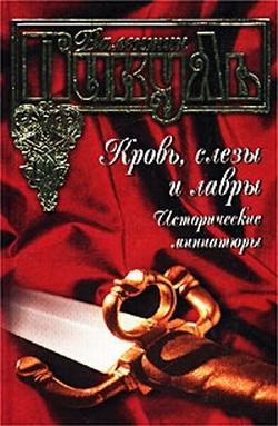 Обложка книги  - Кровь, слезы и лавры. Исторические миниатюры