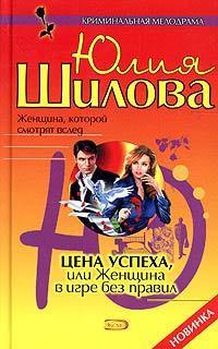 Обложка книги  - Цена успеха, или Женщина в игре без правил