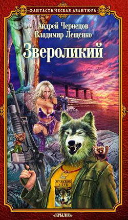 Обложка книги  - Звероликий