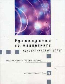 Обложка книги  - Руководство по маркетингу консалтинговых услуг