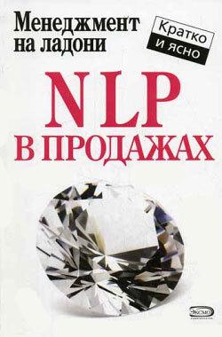 Обложка книги  - NLP в продажах