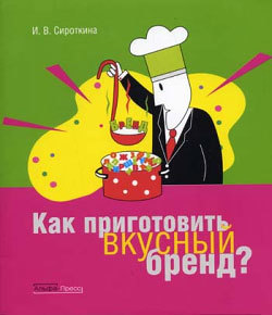 Обложка книги  - Как приготовить вкусный бренд