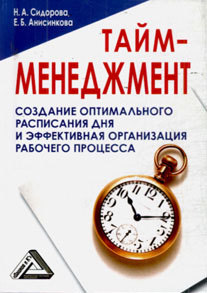 Обложка книги  - Тайм-менеджмент, 24 часа – это не предел