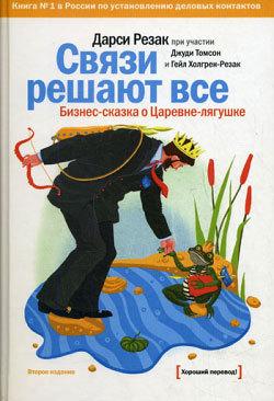Обложка книги  - Связи решают все. Бизнес-сказка о Царевне-лягушке