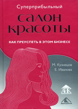 Обложка книги  - Суперприбыльный салон красоты. Как преуспеть в этом бизнесе