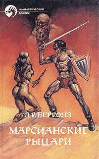 Обложка книги  - Марсианские шахматы