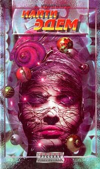 Обложка книги  - Без маски