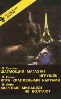 Обложка книги  - Мертвые милашки не болтают