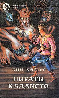 Обложка книги  - Небесные пираты Каллисто