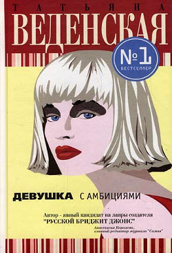 Обложка книги  - Девушка с амбициями