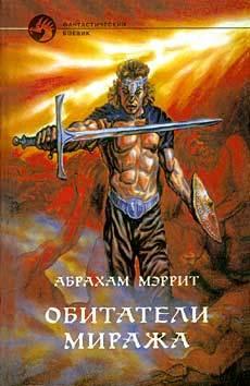 Обложка книги  - Обитатели миража