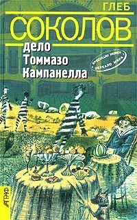 Обложка книги  - Дело Томмазо Кампанелла