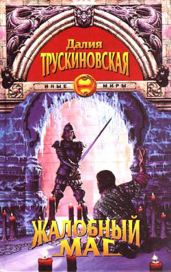 Обложка книги  - Монах и кошка (Кайдан)