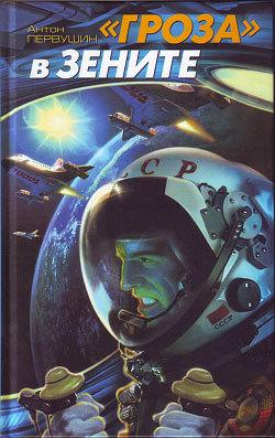 Обложка книги  - Корабль уродов