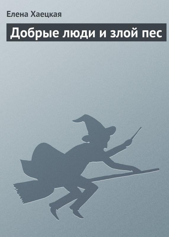 Обложка книги  - Добрые люди и злой пес