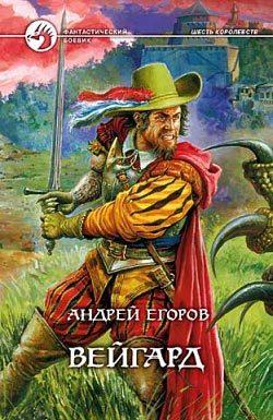 Обложка книги  - Вейгард