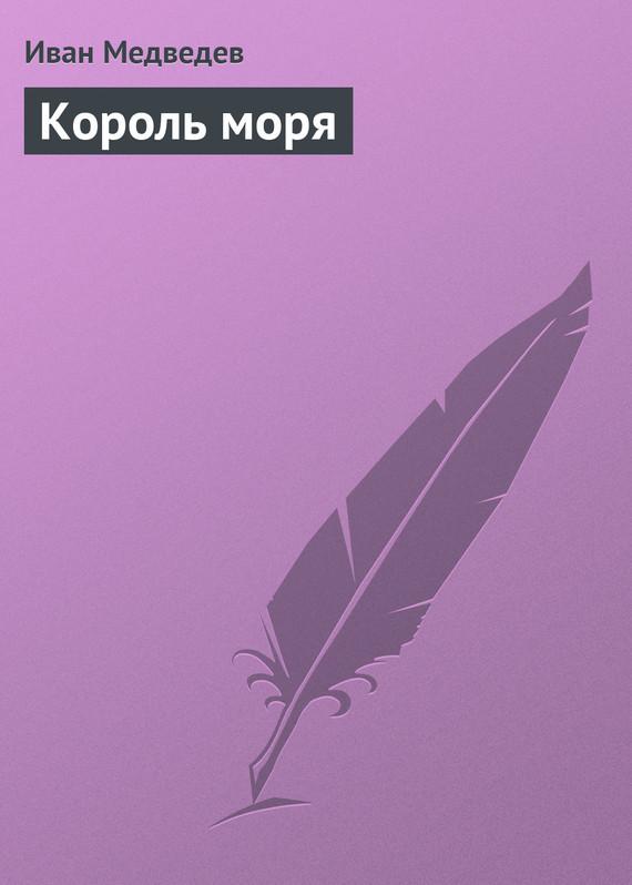 Обложка книги  - Король моря