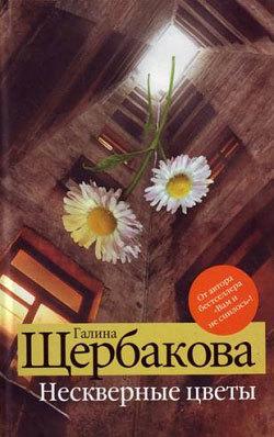 Обложка книги  - Ах, Маня