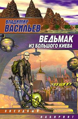 Обложка книги  - Ведьмак из Большого Киева