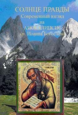 Обложка книги  - Солнце Правды. Современный взгляд на Апокалипсис святого Иоанна Богослова