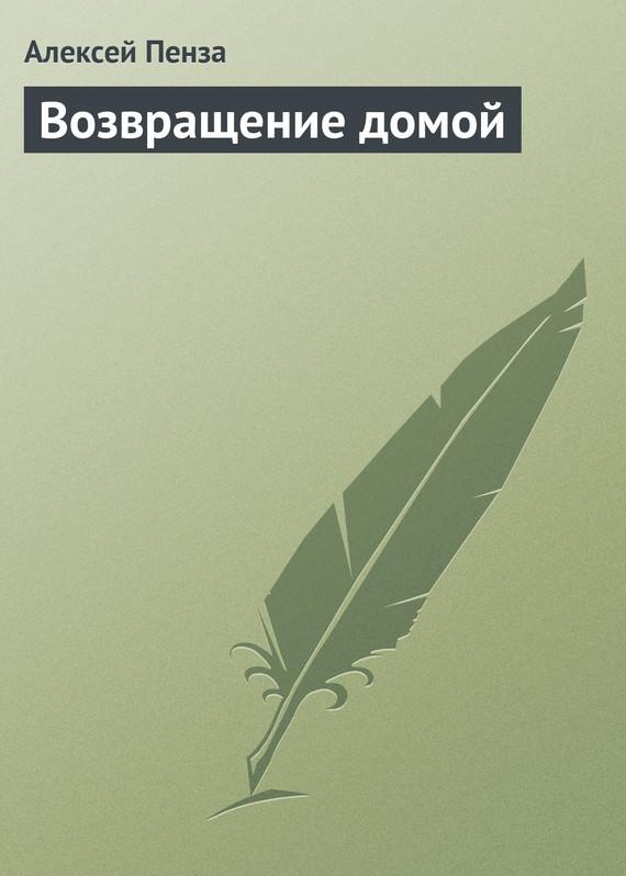 Обложка книги  - Возвращение домой