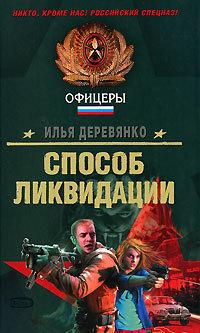 Обложка книги  - Город мертвых