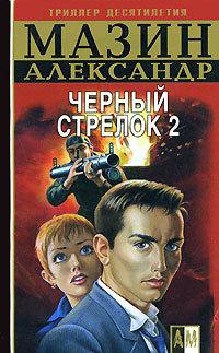 Обложка книги  - Черный Стрелок 2