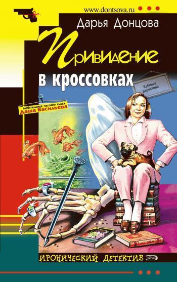 Обложка книги  - Привидение в кроссовках