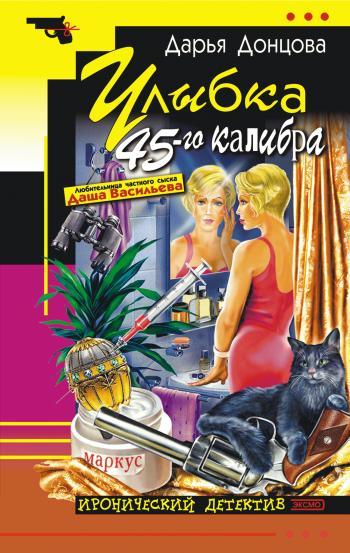 Обложка книги  - Улыбка 45-го калибра